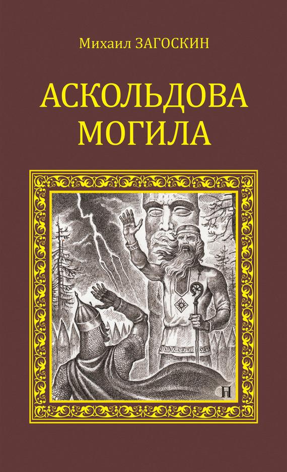 Книгу аскольдова могила скачать бесплатно