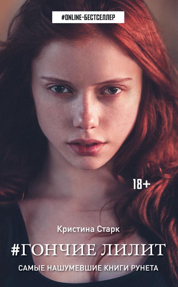 Гончие 6 (2016) скачать торрент » торрент фильмы скачать, бесплатно.