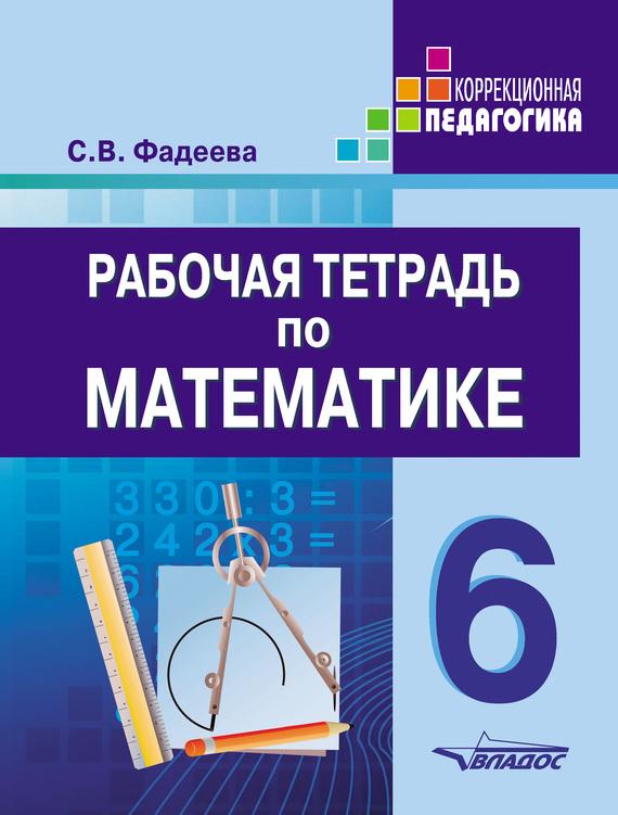 Скачать бесплатно книгу математика 6класс капустиной