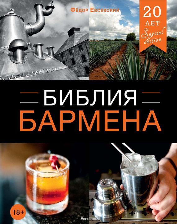 Лучшие книги о ресторанном бизнесе скачать бесплатно