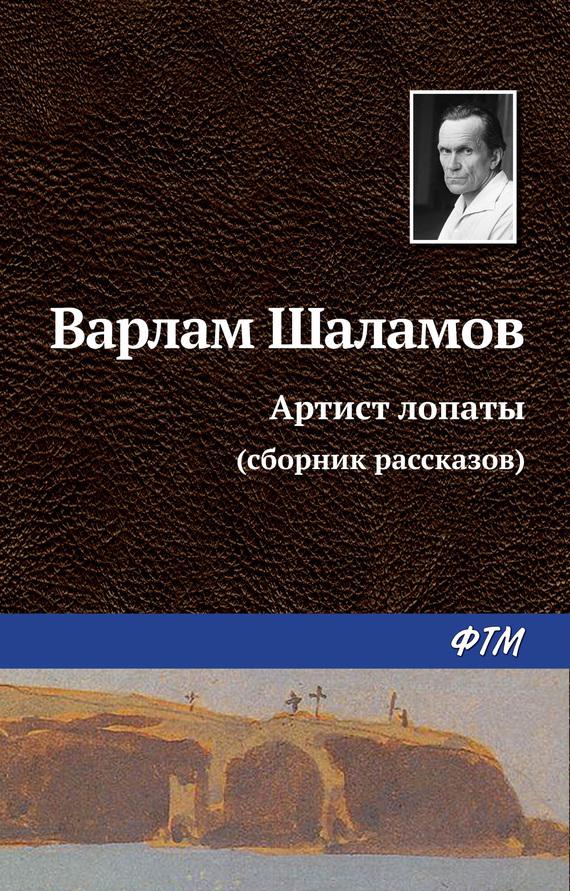 Варлаам шаламов колымские рассказы скачать fb2