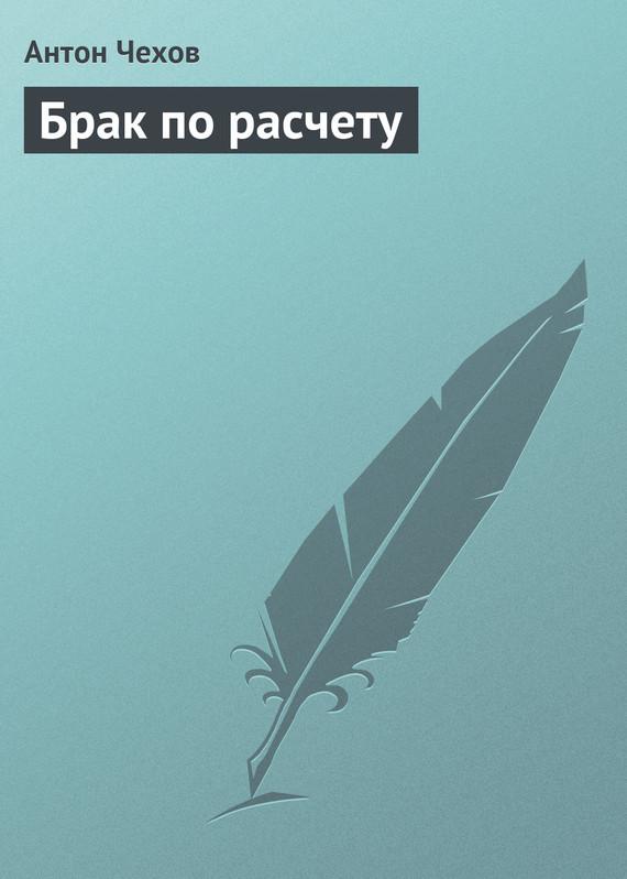Скачать бесплатно рассказы чехова для электронной книги