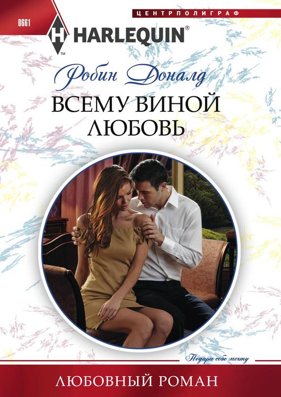Скачать книгу случайная любовь