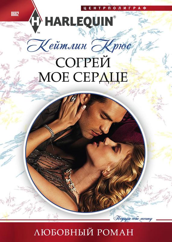 Скачать бесплатно книги fb2 любовные романы