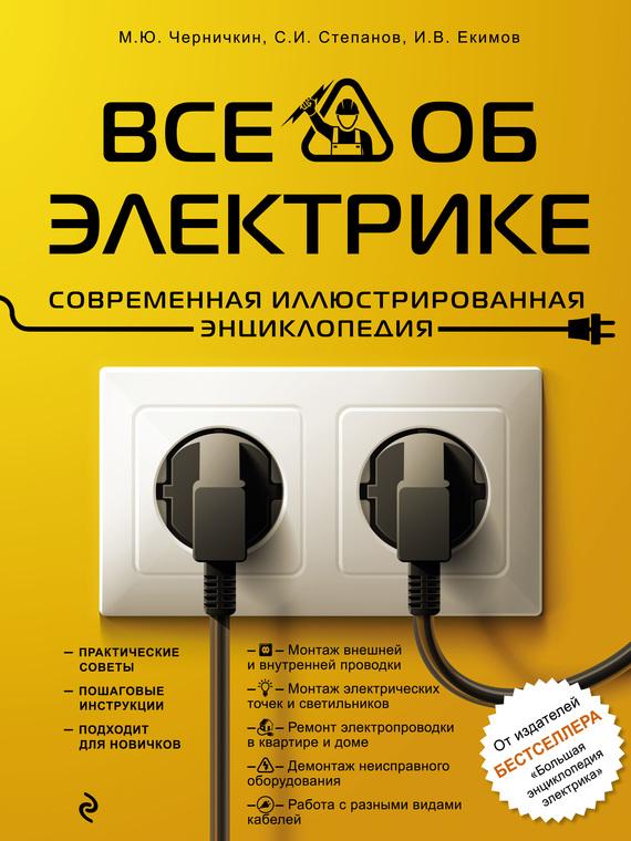 Пособие для начинающего электрика скачать электронную книгу