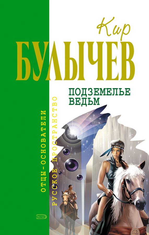 Кир булычев книги скачать бесплатно epub