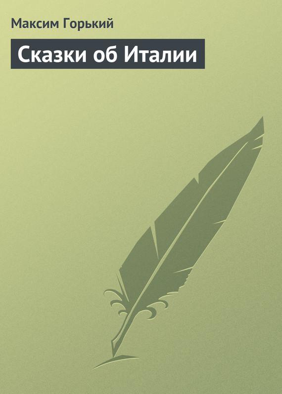 Горький книги скачать бесплатно fb2