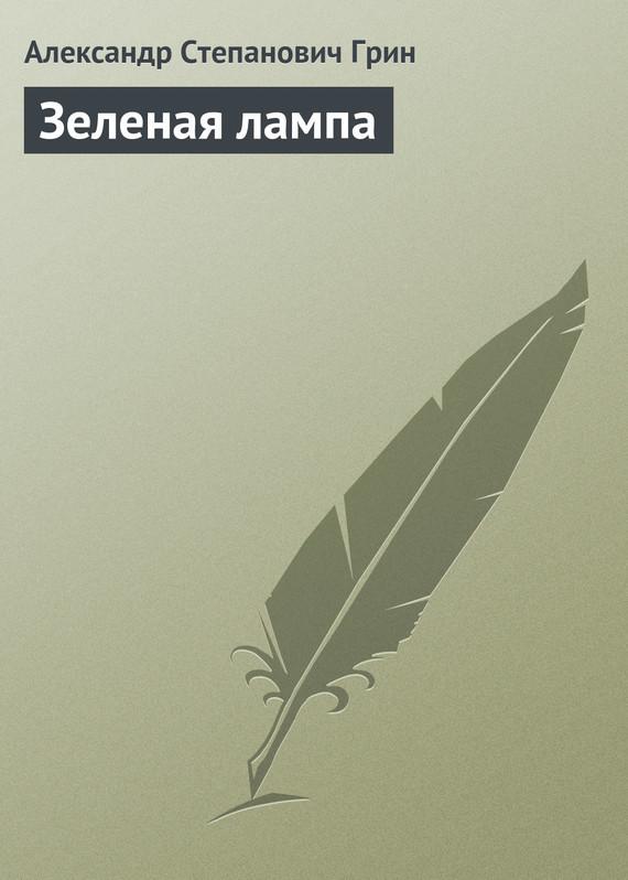 Описание книги Грани русского раскола