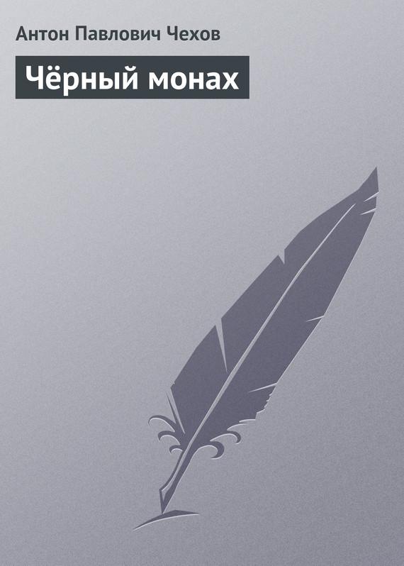 Черный монах чехов скачать fb2
