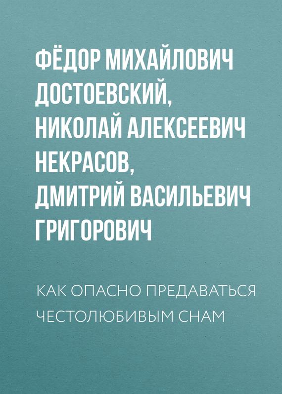 Скачать все произведения достоевского одним файлом fb2