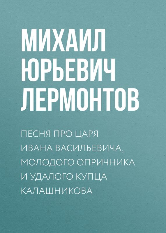 Скачать книгу лермонтова мцыри в формате pdf