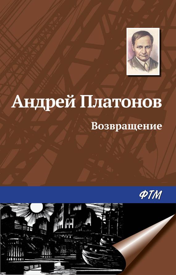 Андрей платонов fb2 скачать