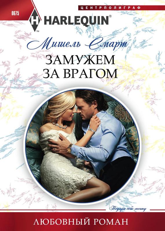 Прости за любовь книга скачать fb2