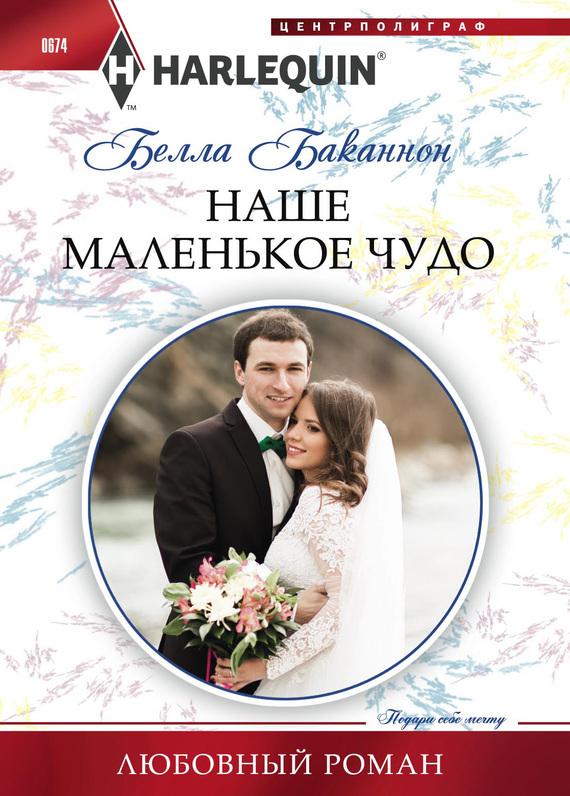 Невеста на одну ночь скачать книгу бесплатно