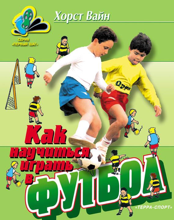 Книга история футбола скачать
