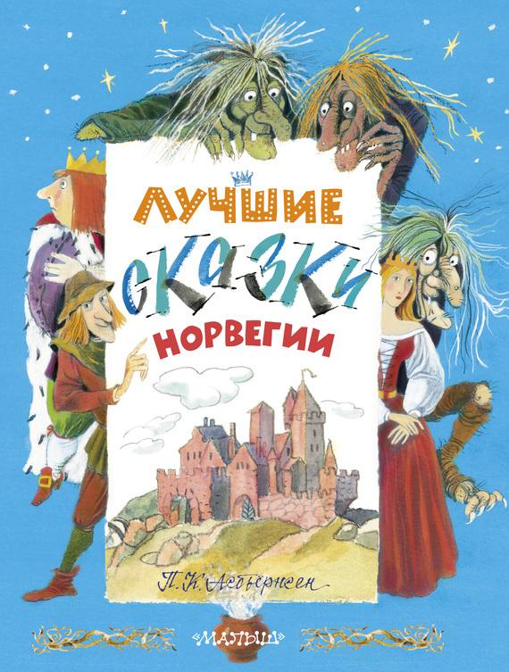 Читать сказки для детей онлайн бесплатно  тексты сказок
