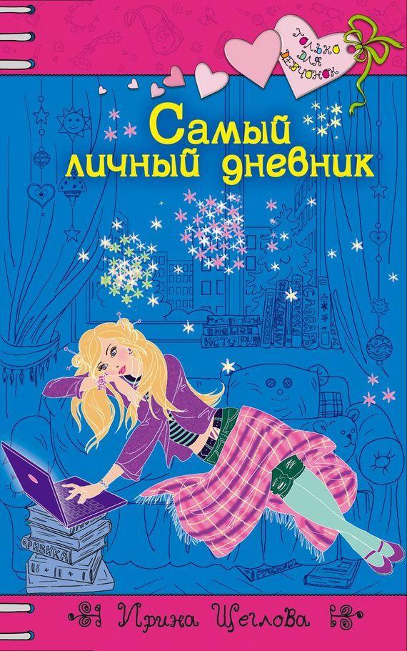 Скачать книгу принц из парижа