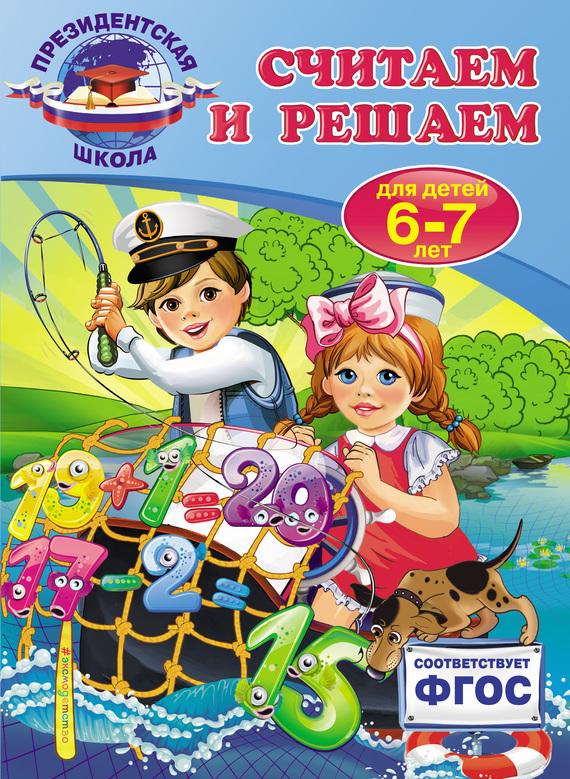 Т. Ю. Болтенко, книга Считаем и решаем. Для детей 6-7 лет ...