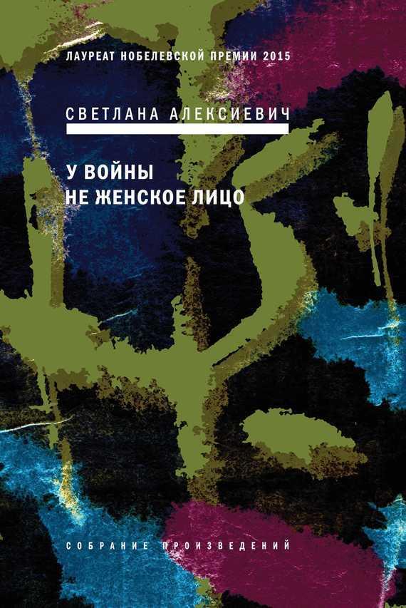 Книга «у войны не женское лицо. 5-е издание» алексиевич с. А.
