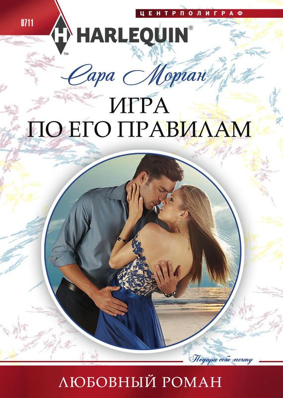 экспресс знакомство скачать любовный роман