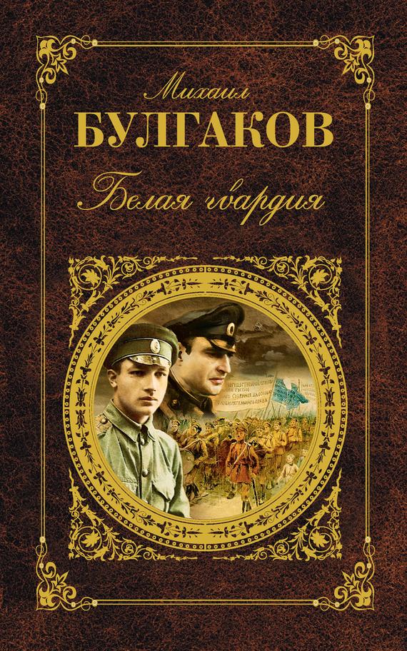 book A garland for ashes : World War
