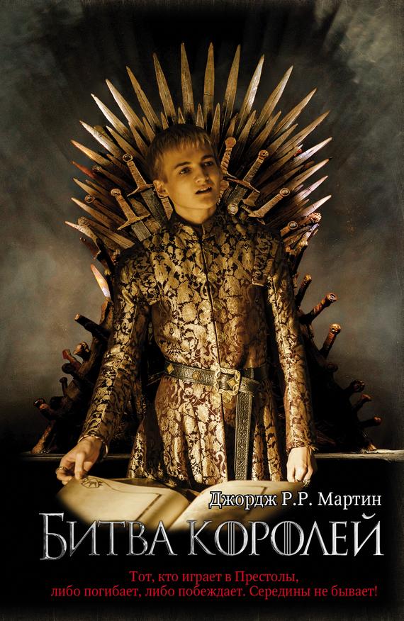 Игра престолов. Битва королей (fb2)   куллиб классная библиотека.