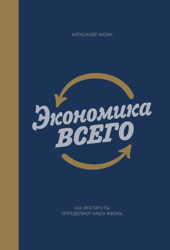 Учебники по экономике скачать fb2