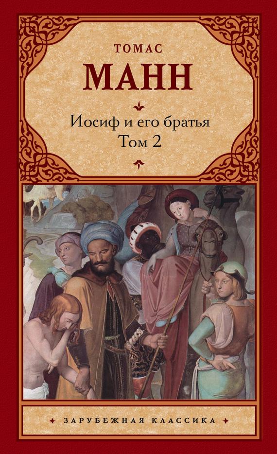 Томас манн, иосиф и его братья. Том 1 скачать в fb2, txt, epub.