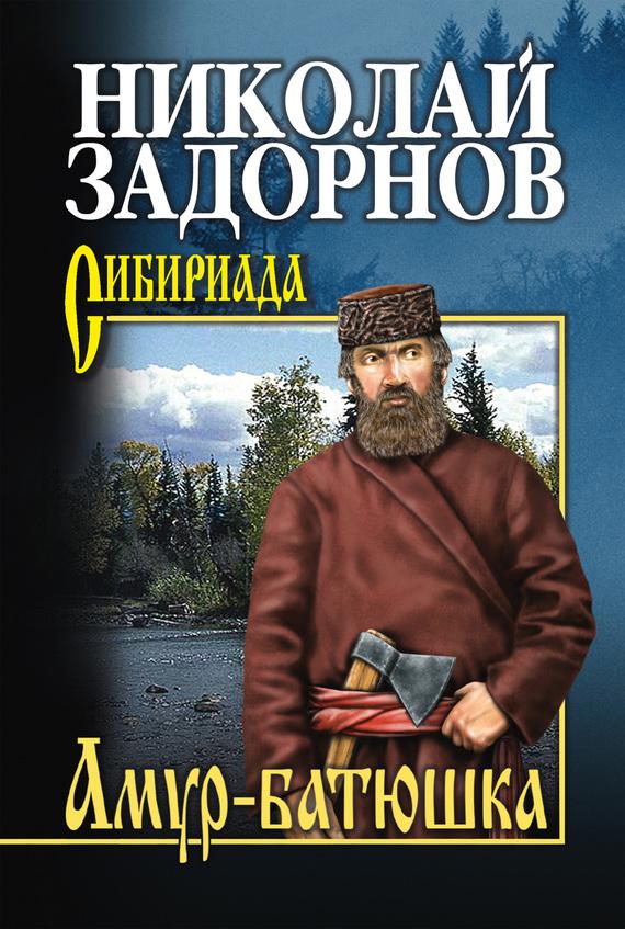 Книга серии сибириада скачать бесплатно