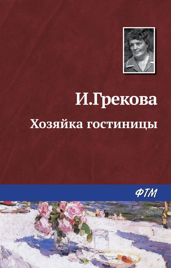 ирина грекова читать онлайн знакомые люди