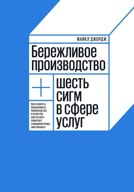 Бережливое производство книга скачать pdf