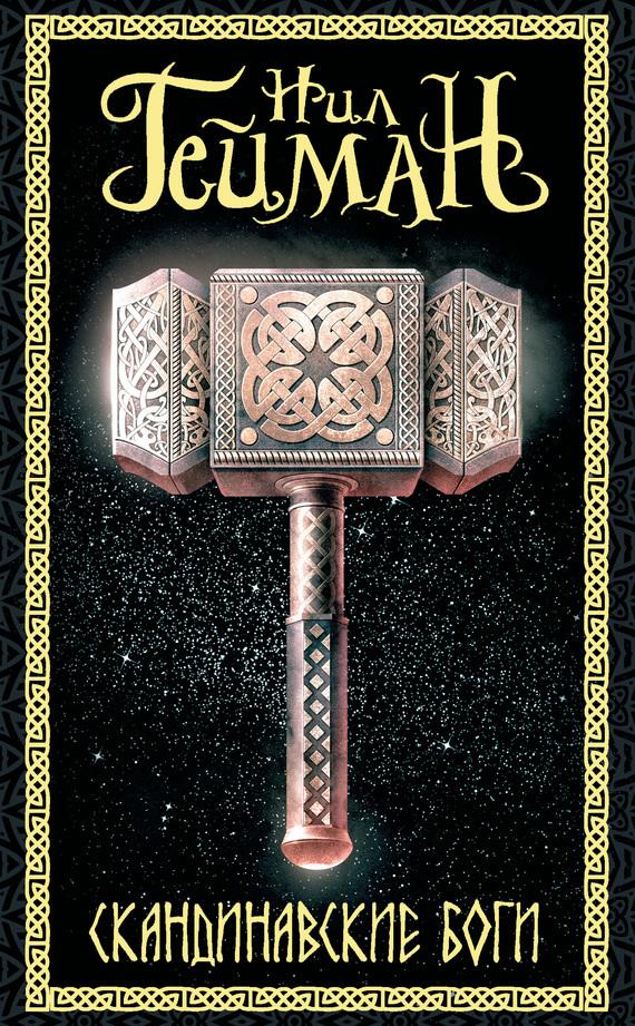 Скандинавская мифология книга скачать бесплатно
