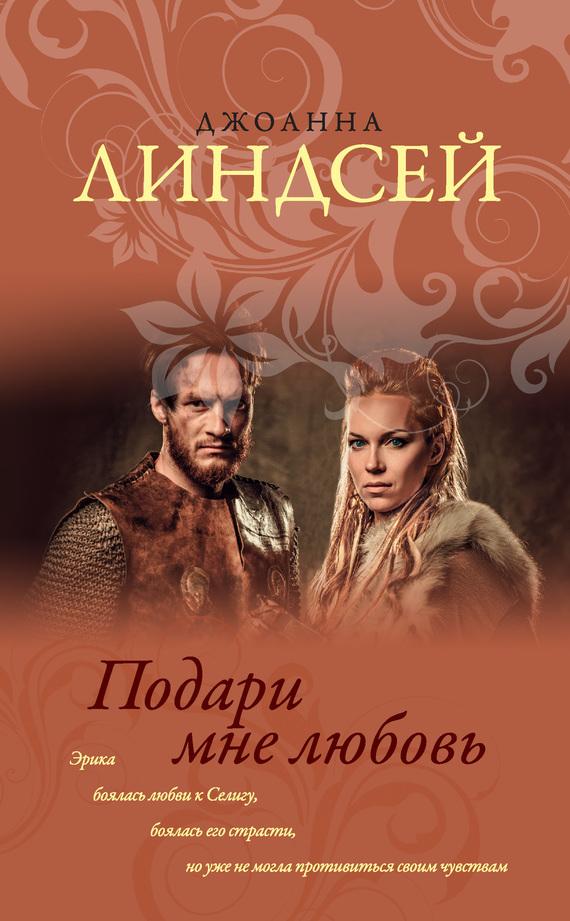 Джоанна линдсей короткие любовные романы читать онлайн бесплатно