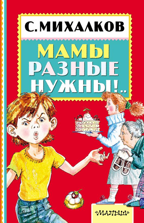 Детская книга с картинками читать онлайн бесплатно