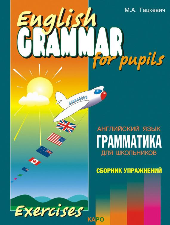Книга с топиками по английскому скачать бесплатно