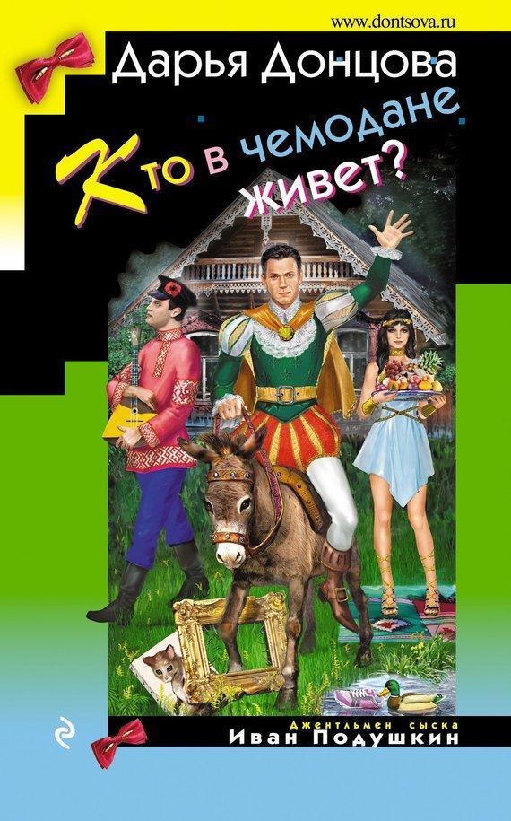 Донцова Дарья читать онлайн скачать книги бесплатно в fb2
