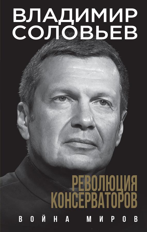 Книга владимира соловьева скачать
