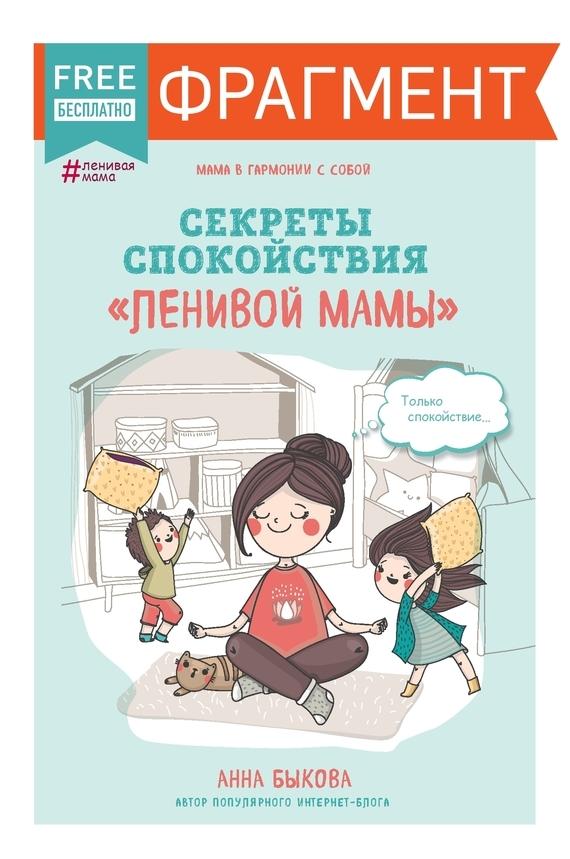 Готовлюсь стать мамой книга скачать бесплатно
