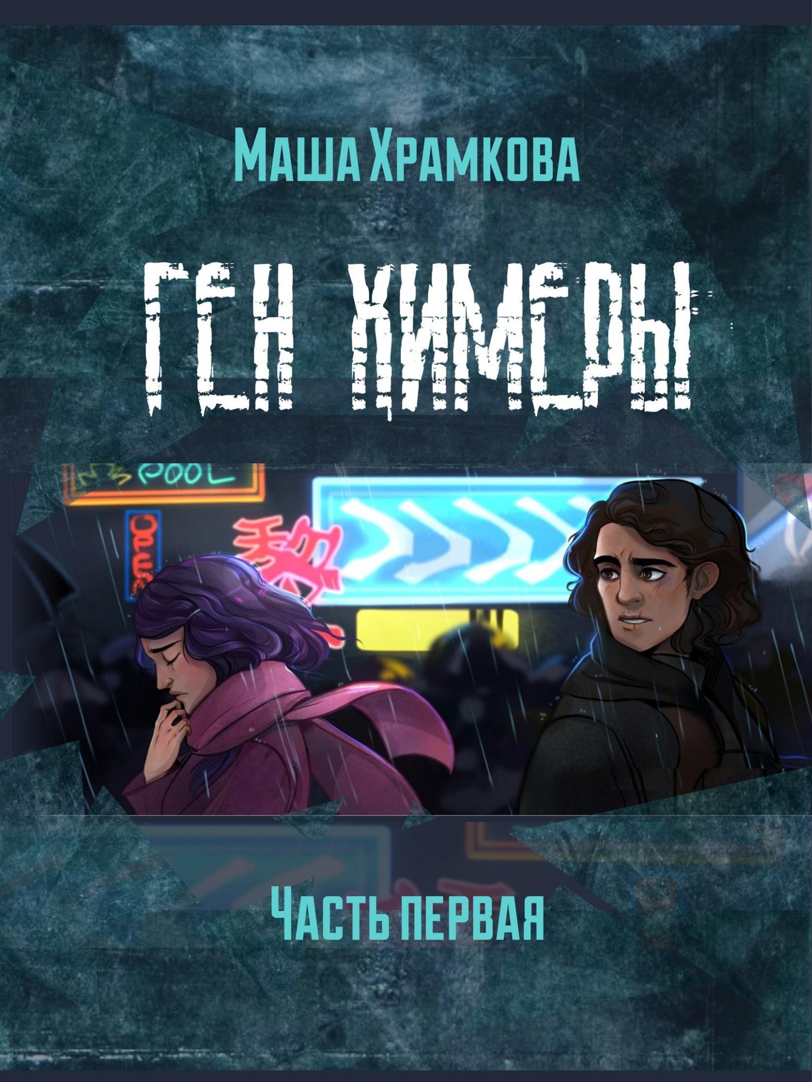 Гарри поттер читать все части на русском языке