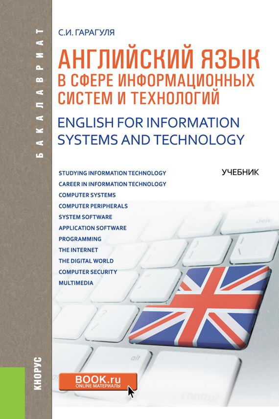 Земельное право учебник 2018 скачать бесплатно pdf