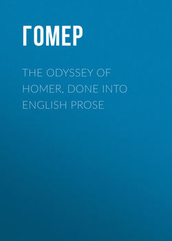 Homer The Odyssey Pdf
