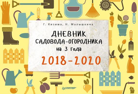 Галина кизима, книга дневник садовода-огородника на 3 года. 2018.