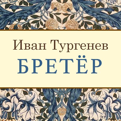 Купить аудиокнигу Муму. Иван Тургенев