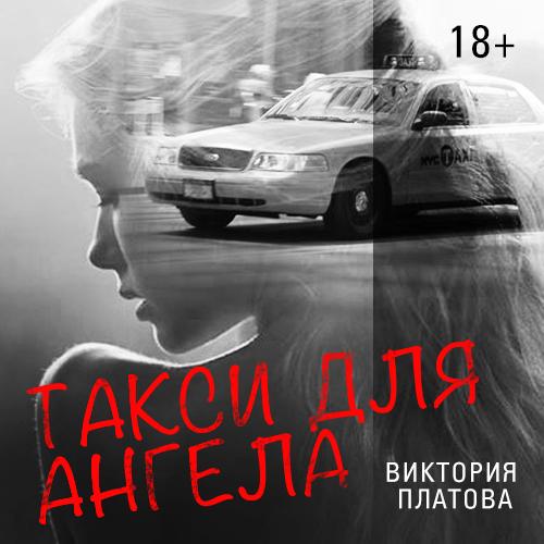Виктория платова она уже мертва читать онлайн бесплатно без регистрации