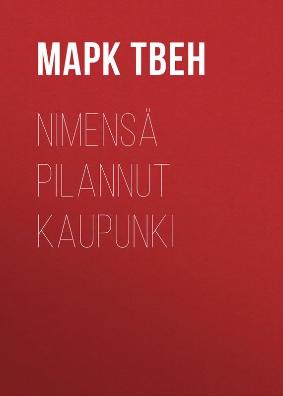 Марк Твен книги скачать