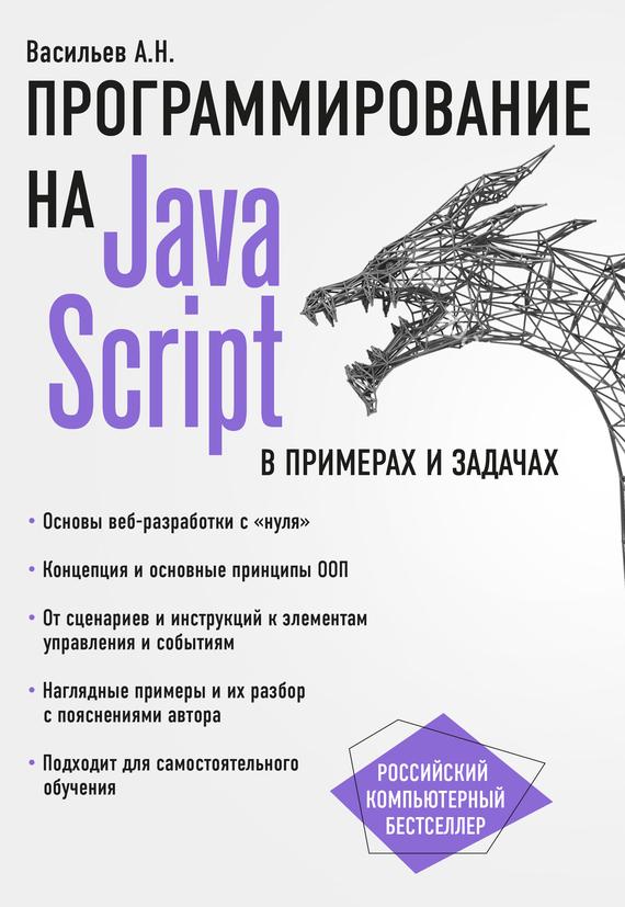 Скачать javascript fb2