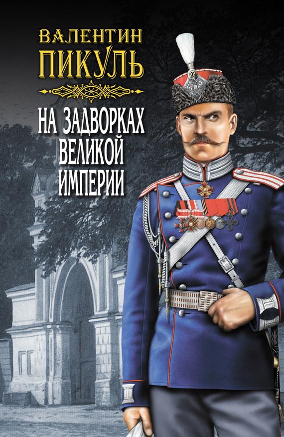 Скачать книгу пером и шпагой бесплатно fb2