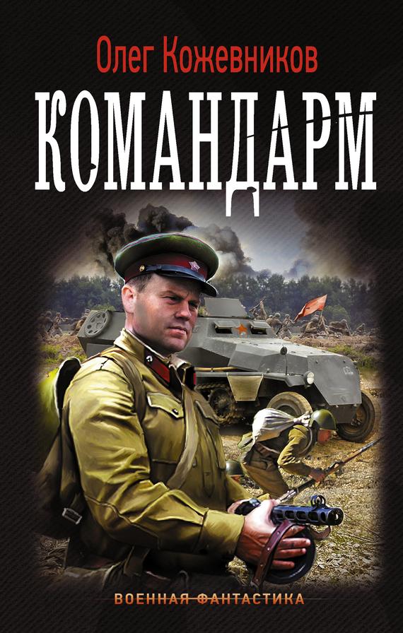 book Системный