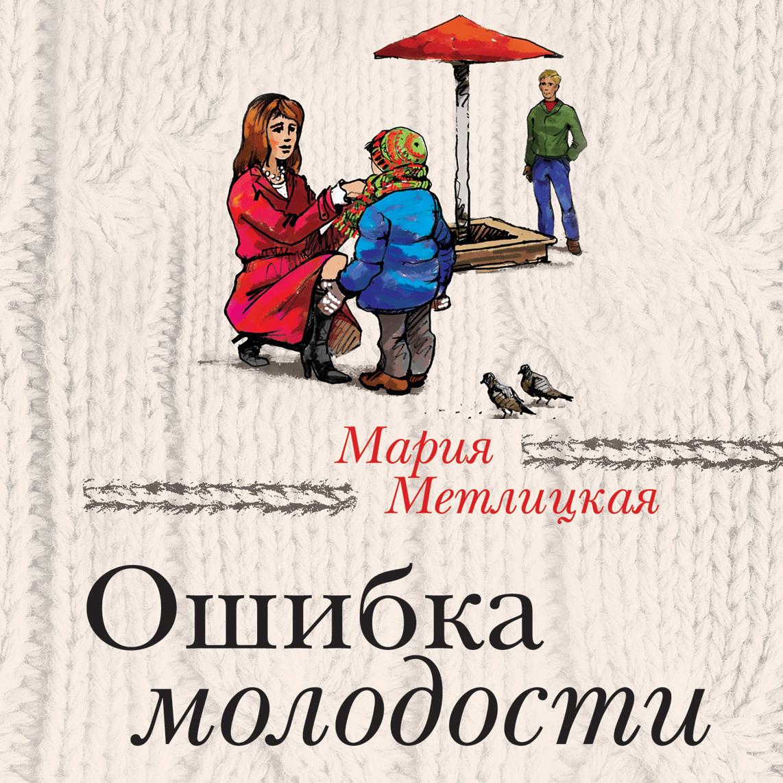 Верный муж мария метлицкая читать онлайн бесплатно