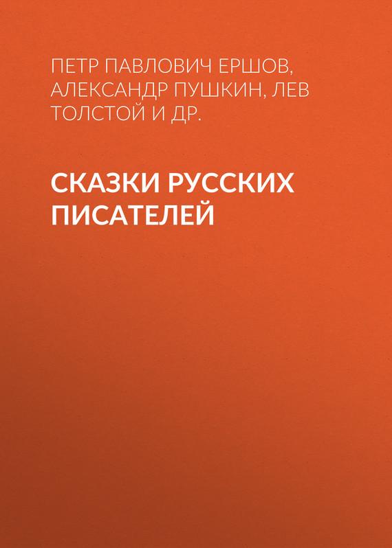 библиотека русской сказки в 10 томах